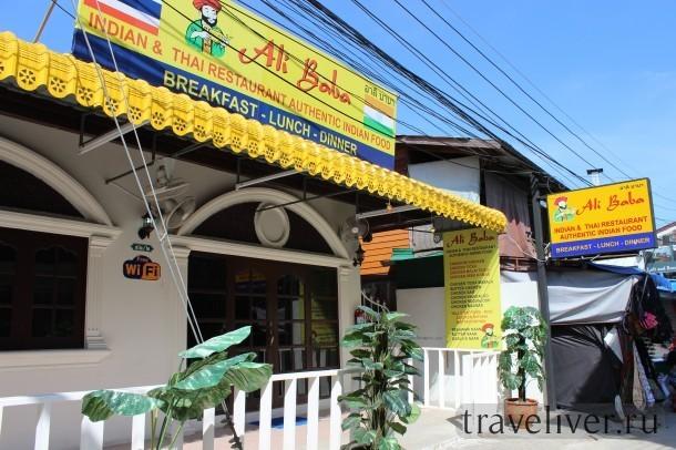 Ali Baba Samui restaurant