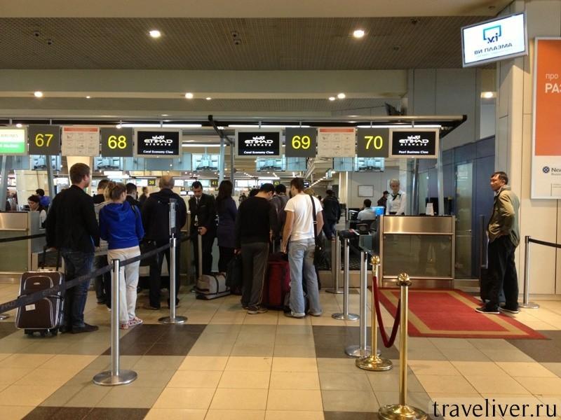 Регистрация на рейс Etihad