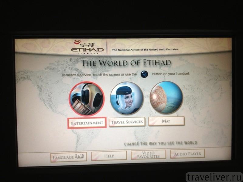 Мультимедиа-система в Etihad