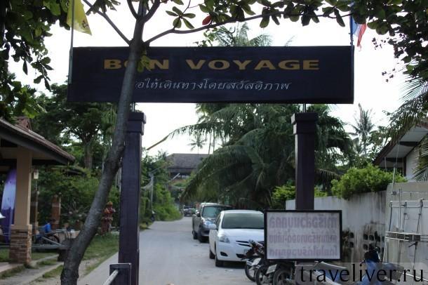 Плай Лаем Самуи, Plai Laem beach
