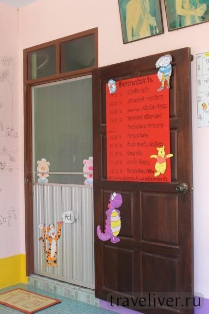 Детский сад на Maenam Soofun nursery