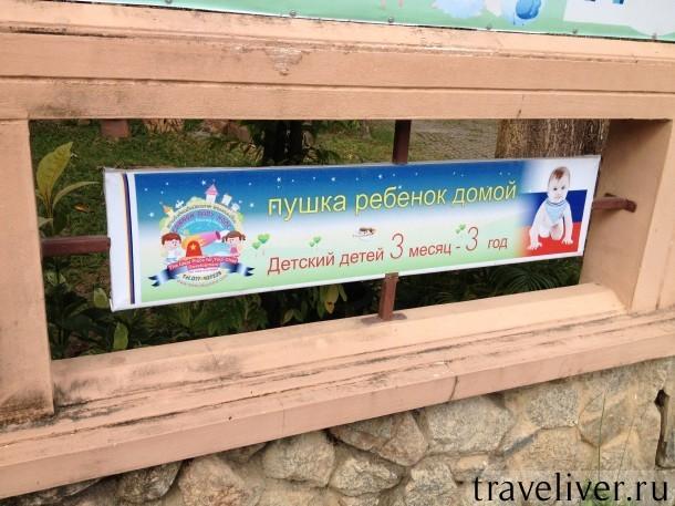 Детский сад Самуи