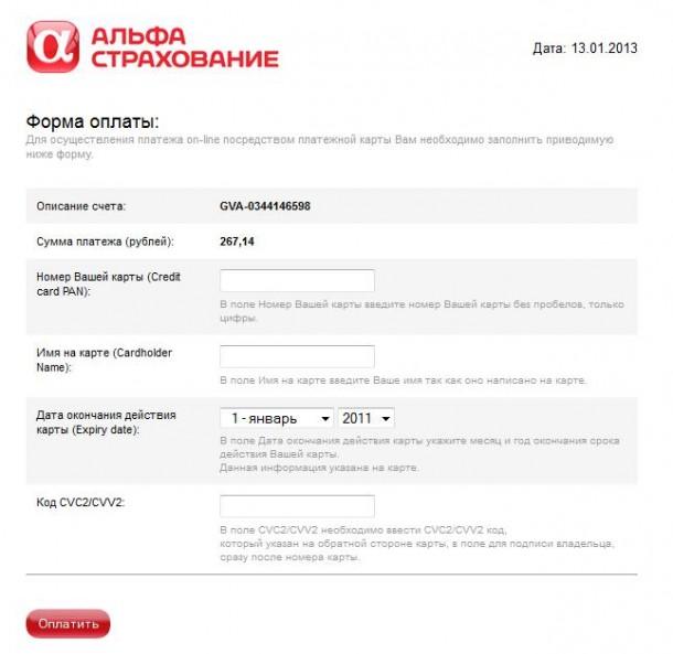Оплата страховки онлайн