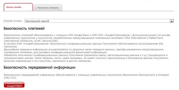 Альфа страхование, альфастрахование, alfastrah.ru, лого альфа страхование