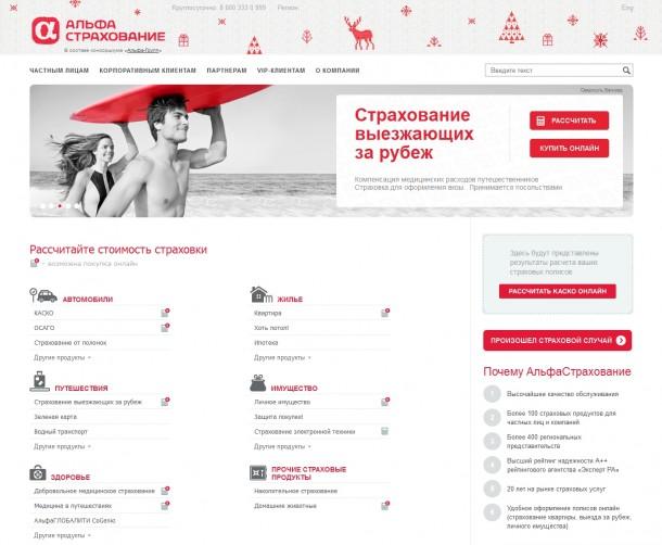 альфа страхование, alfastrah.ru, альфастрахование