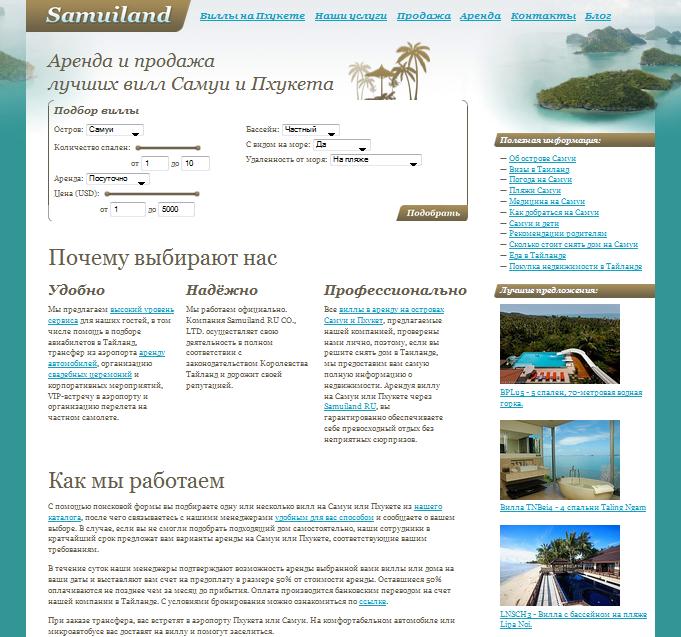samuiland1