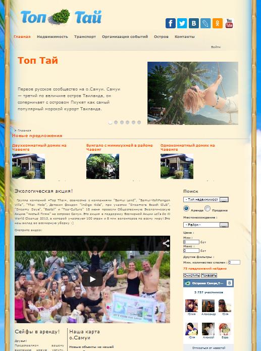 topthai1